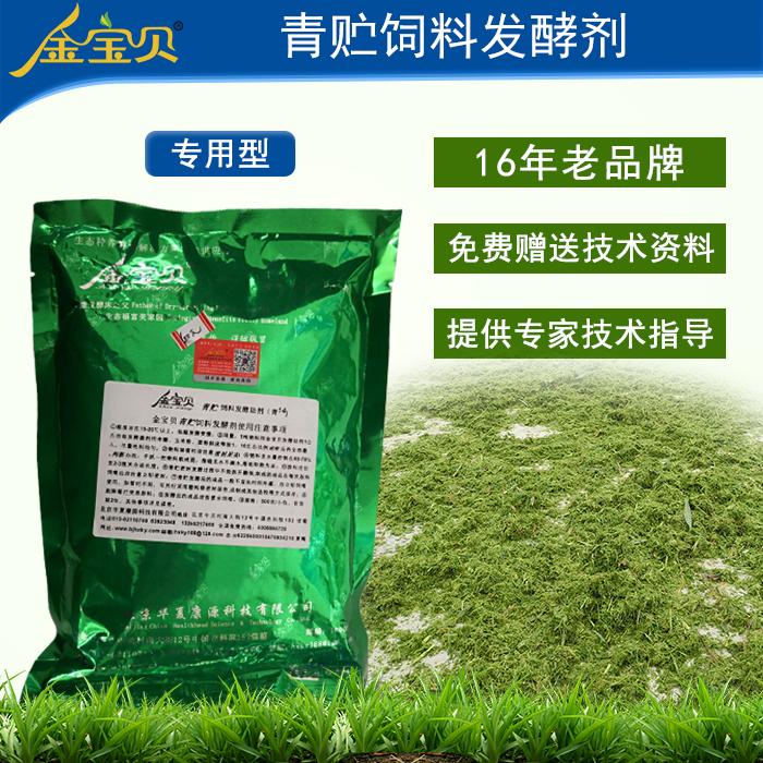 青贮发酵剂
