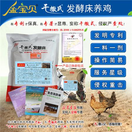 养鸡发酵床