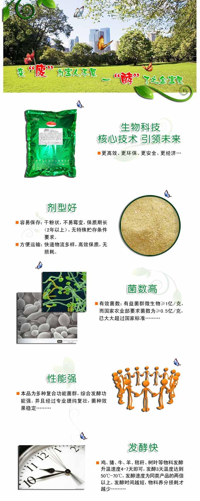 鸡粪发酵剂