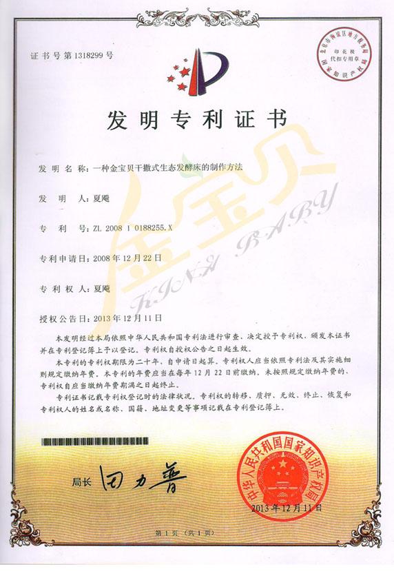干撒式发酵床专利
