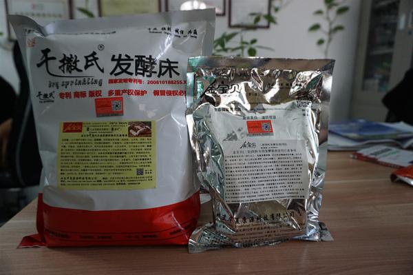 新包装猪床+二型饲料发酵剂