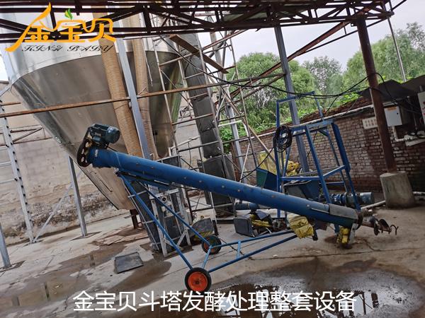 立式斗塔处理发酵设备