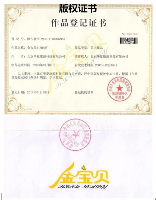 金宝贝版权证书