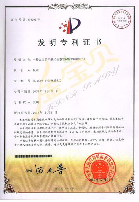 金宝贝干撒式发酵床发明专利证