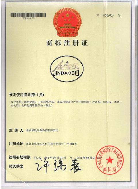 金宝贝商标注册证